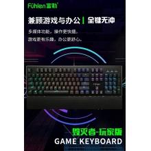 富勒毁灭者光轴机械有线游戏键盘笔记本电脑台式机电竞CF吃鸡LOL