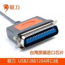 联刀 USB2.0转1284并口线 台湾原装进口芯片