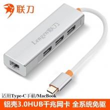 联刀 铝壳USB3.0HUB千兆网卡 全系统免驱 适用TYPE-C手机/MacBook
