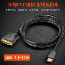 联刀 HDMI转DVI(24+1)环保PVC用料 柔软抗拉伸1.5米  3米 5米 10米  15米  20米  25米  30米