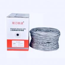 联刀极速品牌超五类网线0.5线芯国标铜包银300米/箱