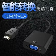 hdmi转vga线转换器HDMI转VGA母的转接头带音频电脑连接电视转接线显示器高清数据线接口线视频显示屏投影仪