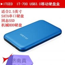 IT-CEO USB3.0移动硬盘盒SSD固态硬盘盒 全金属 散热好 2.5英寸SATA串口笔记本硬盘盒USB外置盒 黑色 银色 蓝色(颜色备注)