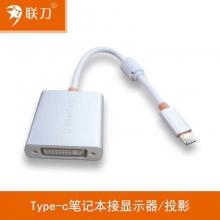 联刀Type-c转DVI笔记本接显示器/投影  转换器
