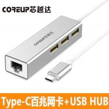 芯越达 Type-C百兆网卡+USB HUB集线器