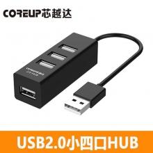 芯越达 USB2.0小四口HUB USB分线器    4口集线器