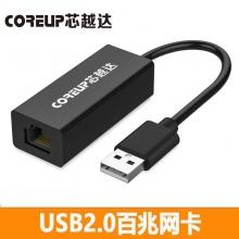 芯越达 USB2.0百兆网卡