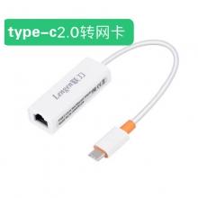 联刀艺时方品牌TYPE-C2.0转网卡          转换线 转换器 转换头