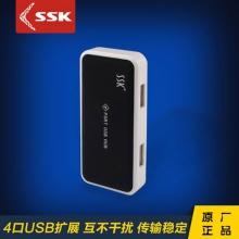 正品SSK 标王风云USB HUB SHU008(USB一分四)USB ssK飚王 shu008