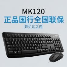 罗技(Logitech)MK120 键鼠套装 有线键鼠套装 办公键鼠套装 全尺寸