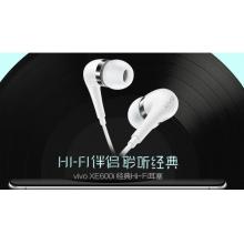 VIVO XE600I 重低音入耳式耳机