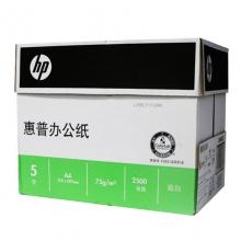 惠普(HP) 多功能复印纸A4 惠普打印纸 办公打印纸商务图纸复印白纸 A4高白75G 5包/箱