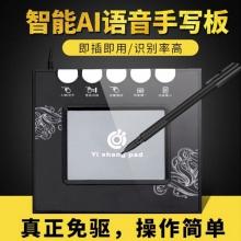 壹尚智能语音免驱电脑手写板笔记本台式写字板老人输入板手写键盘 S08智能AI语音手写板