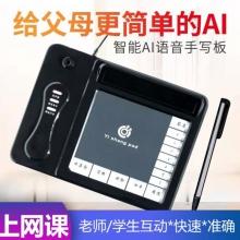 壹尚AI语音智能手写板电脑写字板免驱老人语音输入板电脑手写键盘S06