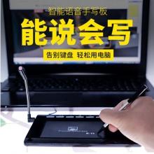 壹尚语音手写板大屏智能AI免驱老人写字板笔记本台式电脑手写键盘 K11智能AI语音手写板