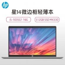惠普(HP) 星 14-ce3081TX 14英寸轻薄笔记本电脑(i5-1035G1 16G 512G SSD /MX330 2G D5 FHD IPS)银