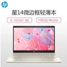 惠普(hp)星系列 星14-ce3030TX 轻薄本14.0英寸笔记本电脑(i5-1035G1 8G 1TBSSD 独显 金)