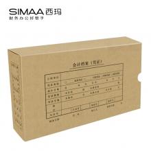 西玛(SIMAA)HZ331凭证盒A5凭证装订盒215*155*50财务会计记账凭证盒 A5凭证盒70个/箱