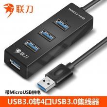 联刀 USB3.0转4口USB3.0集线器 带micro USB供电