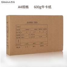 西玛(SIMAA)A4凭证盒 双封口 600g牛卡纸 100个/件 305*220*50mm a4记账凭证纸报销单会计档案装订盒HZ352S