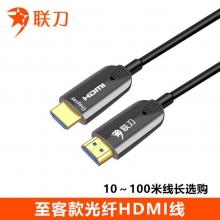 联刀 至客款光纤HDMI线10米-100米可选购