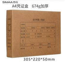 西玛(SIMAA)A4会计凭证盒双封口 进口674g牛卡纸 305*220*50mm 100个/件a4记账凭证纸会计档案装订盒6502s