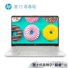 惠普(hp)星系列青春版15s-du1011TX 轻薄本笔记本电脑(i7-10510U 8G 512SSD PCIE SSD MX130 2G 银色)